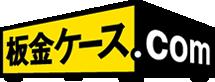 板金ケース.com