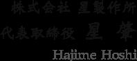 株式会社星製作所 代表取締役 星 肇 Hajime Hoshi